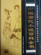 中國古代小說百科全書 중국고대소설백과전서 - 중국어 원문 -