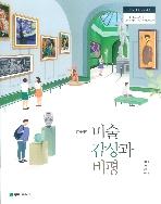 고등학교 미술 감상과 비평 교과서 (천재교과서-김윤배)