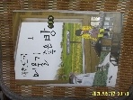 열번째행성 / 대한민국 머물기 좋은 방 210 / 한국여행작가협회 지음 -10년.초판. 설명란참조