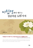 아함경에서 배우는 성공비결 108가지 (불교/상품설명참조/2)
