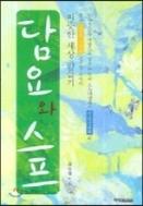 담요와 스프 - 노숙자들을 사랑으로 섬기는 미국 로스엔젤레스 거리선교회와 한국 소중한 사람들 김수철 목사의 따뜻한 세상 만들기 1판2쇄
