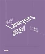 2018 로이어스 법조윤리 - 제4판 #