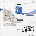 2019년- 천재교육 고등학교 고등 실용 국어 자습서 평가문제집 겸용 (이창덕 교과서편) - 고1용