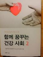 함께 꿈꾸는 건강 사회 2 (국민건강나눔포럼)