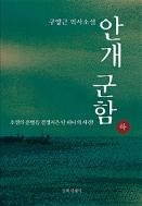 안개 군함 - 상하권 세트 (전2권)
