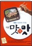 SBS 기분전환 수요일 대결 맛대맛 - 오늘 방송 나온 음식점이 어디야 초판3쇄