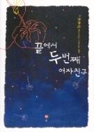 끝에서 두번째 여자친구 - 국내에 처음 소개되는 타이완 작가 왕원화의 장편소설.  1판2쇄