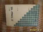 내외경제정책연구원 / EC 무역구조의 변화 1991.4 / 김정수 저 -91년.초판. 꼭 상세란참조