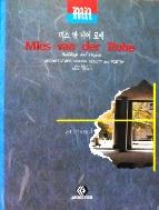 미스 반 데어 로에 Mies van der Rohe Buildings and Projects