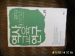 책과함께 / 역사교육연구 Vol.27  2017.3 -상세란참조
