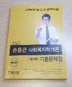 손용근 사회복지학개론 영역별 기출문제집