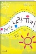 무례한 남자 유키 - 권은희의 로맨스소설 초판1쇄