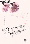 벚꽃이 바람을 따라간다 -  염원 장편소설~삶이 고단하고 힘들 때, 어두운 마음속에 작은 전구를 켜 준 아이가 찾아왔다! 초판1쇄