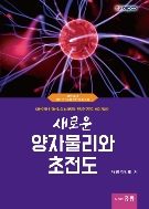 새로운 양자물리와 초전도 - 대한민국 전력산업의 싱크탱크 전력연구원이 이야기하는