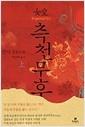 여황 측천무후 - 샨사 장편소설