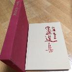수당 화선집(首堂畵選集) - 수당 김종국 화집  /2009년발행/실사진첨부/층2-1