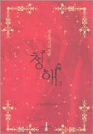 청애1-2(완결)-김경미-[절판도서]