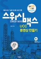 스위시 맥스 UCC 동영상 만들기 (컴퓨터/상품설명참조/2)