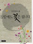 돌밭에도 꽃은 핍니다 - 김상렬의 삶