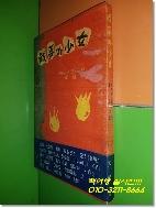 전쟁과 소녀 (1961년초판/ 데레까 또리 저/남용우 역/ 대동당)