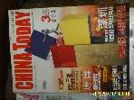 다락원 / CHINA TODAY 오늘의 중국 + CD1장 2003.3 창간호 -설명란참조