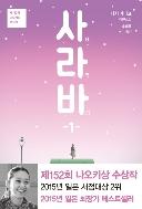 사라바(2015, 제152회 나오키상 수상작). 1.2완 최상급-21016