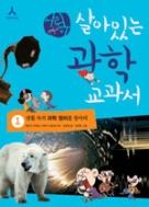 어린이 살아있는 과학 교과서 1 - 생활 속의 과학 원리를 찾아라 (아동만화/큰책/2)