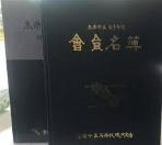 2012 목포중고등학교 총동창회 회원명부