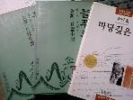 늘푸른 소나무 (1, 2) + 마당깊은 집 /(세권/김원일/하단참조)