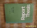 은하출판사 편집부 / 대학생을 위한 레포오트 연구와 논문  -81년.초판. 꼭 상세란참조