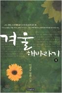 겨울 해바라기 1~2 - 이정규 장편소설(전2권완결) (초판 1쇄)