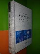 북한 조선예술 : 총목록과 색인 (1956-1969) 국립국악원 한민족음악총서 9