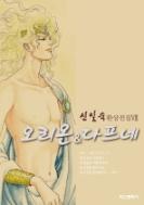 오리온 다프네  (신일숙 환상전집 7) /소장용