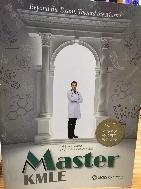 마스터 KMLE - 제7권