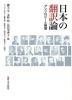 日本の飜譯論 - アンソロジ-と解題 (일문판, 2010 초판) 일본의 번역론 - 앤솔로지와 해제