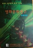 영화문화연구(2002) - 영상원 영상이론과 제4회 논문집
