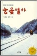 눈꽃 열차 - 김범선 장편소설 초판1쇄발행
