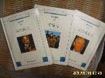 중앙교육연구원 3권/ 세계 위인전 시리즈중,, 19 파스퇴르 20 바웬사 21 고르바초프 -사진. 상세란참조