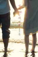 섭씨 100℃의 미열 (로맨스소설/상품설명참조/2)