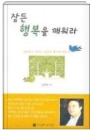 잠든 행복을 깨워라 - 김대응이 전하는 감동과 행복의 메시지 1판 2쇄
