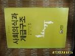 인간 / 사회의식과 계급구조 / S. 오쏘프스키 저. 정근식 옮김 -81년.초판. 상세란참조