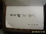 동국역경원 / 한글 대장경 135 유가부 8 / 역경위원회  -상세란참조