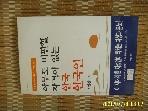 개미 / 아무도 비판할 자격이 없는 한국 한국인 / 조병갑 지음 -99년.초판.꼭 상세란참조