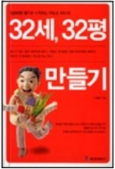 32세 32평 만들기 - 2800만원으로 시작하는 부동산 재태크 초판2쇄발행