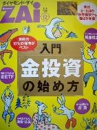 入門 金投資 の始め方 (일본어)