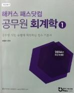 2014년 해커스 패스닷컴 공무원 회계학 -배정란 ★★1권만있음★★
