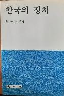 한국의 정치 - 정치가 무엇인지를 파헤친다 그리고 넌즈시 제시한다 초판1쇄