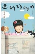 오 해피데이 - 오쿠다 히데오 소설(양장본) 3쇄 펴낸날