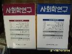 대영사 -2권/ 사회학연구 1. 2 / 박영신 엮음 -84년.초판