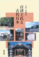 백제왕씨와 고대일본(百濟王氏と古代日本) 초판(2008년)